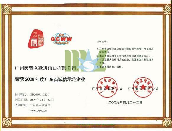 Guangdong Certificate