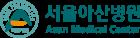 Seoul Asan Hospital