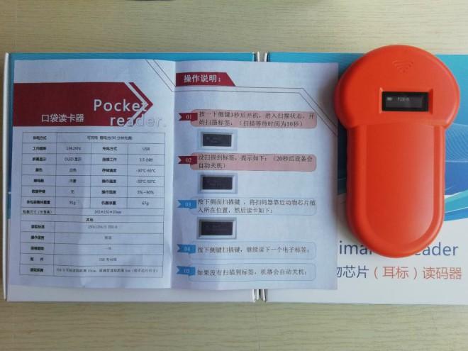 pet chip scanner